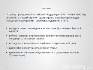 Цели и задачи По указу президента Российской Федерации В.В. Путина 2013 год объя