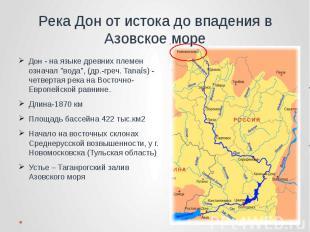 Река Дон от истока до впадения в Азовское море Дон- на языке древних племен озн