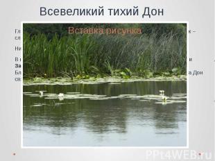 Всевеликий тихий Дон Главнейшие притоки: Непрядва, Красивая Меча, - справа; Воро