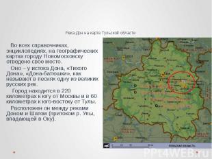 Река Дон на карте Тульской области Во всех справочниках, энциклопедиях, на геогр