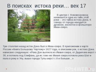 В поисках истока реки… век 17 В центре г. Новомосковска начинается одна из тайн
