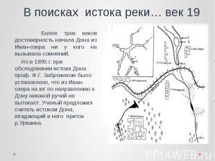 В поисках истока реки… век 19 Более трех веков достоверность начала Дона из Иван