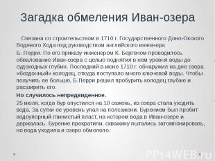 Загадка обмеления Иван-озера Связана со строительством в 1710 г. Государственног