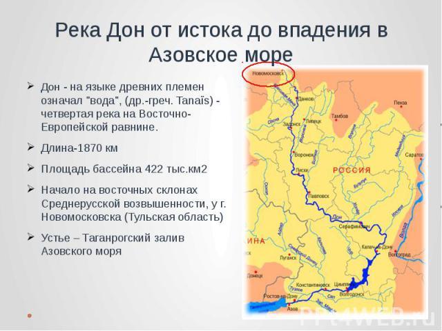 Река Дон от истока до впадения в Азовское море Дон- на языке древних племен означал