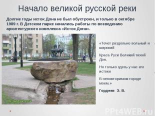 Начало великой русской реки Долгие годы исток Дона не был обустроен, и только в