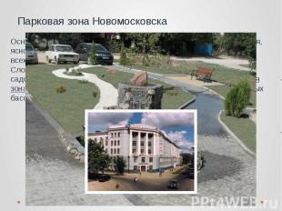 Парковая зона Новомосковска Основное, что отличает Новомосковск от старых городо