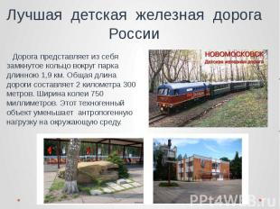 Лучшая детская железная дорога России Дорога представляет из себя замкнутое коль