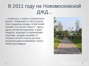 В 2011 году на Новомосковской ДЖД... …появилось 2 новых остановочных пункта: «Па