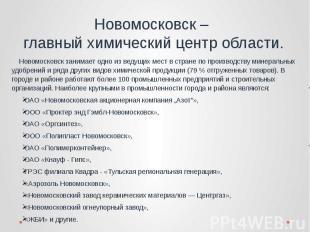 Новомосковск – главный химический центр области. Новомосковск занимает одно из в