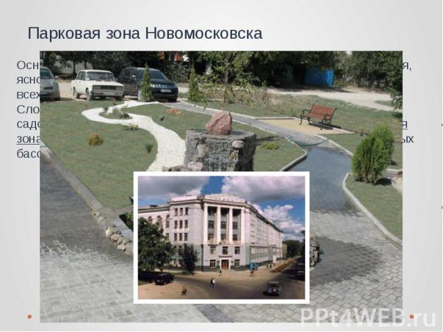 Парковая зона Новомосковска Основное, что отличает Новомосковск от старых городов это четкая, ясно выраженная планировка улиц и кварталов, окаймленных во всех направлениях огромным множеством зеленых насаждений. Словно изумрудное ожерелье обрамляет …