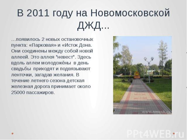 В 2011 году на Новомосковской ДЖД... …появилось 2 новых остановочных пункта: «Парковая» и «Исток Дона. Они соединены между собой новой аллеей. Это аллея