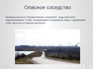 Опасное соседство Промышленность Новомосковска загрязняет воды Шатского водохран