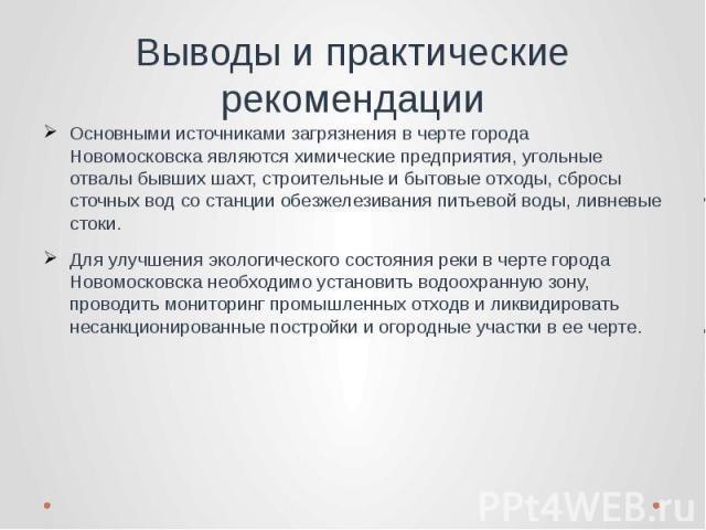 Выводы и практические рекомендации Основными источниками загрязнения в черте города Новомосковска являются химические предприятия, угольные отвалы бывших шахт, строительные и бытовые отходы, сбросы сточных вод со станции обезжелезивания питьевой вод…