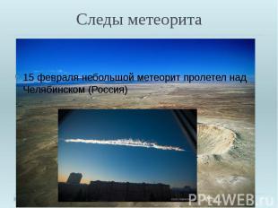 Следы метеорита 15 февраля небольшой метеорит пролетел над Челябинском (Россия)