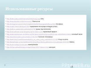 Использованные ресурсы http://iwalk.ru/wp-content/uploads/2008/06/sky2.jpg небоh