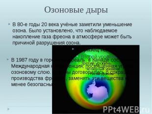 Озоновые дыры В 80-е годы 20 века учёные заметили уменьшение озона. Было установ
