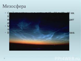 Мезосфера Слой атмосферы на высотах от 40—50 до 80—90 км. Характеризуется повыше