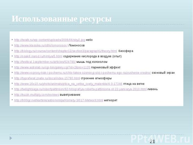 Использованные ресурсы http://iwalk.ru/wp-content/uploads/2008/06/sky2.jpg небоhttp://www.klassika.ru/stihi/lomonosov/ Ломоносовhttp://biology.ru/course/content/chapter12/section3/paragraph1/theory.html биосфераhttp://osak6.narod.ru/himiya/5.html со…