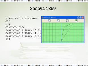 Задача 1399. использовать Чертежникалг начопустить перосместиться в точку (4,6)с