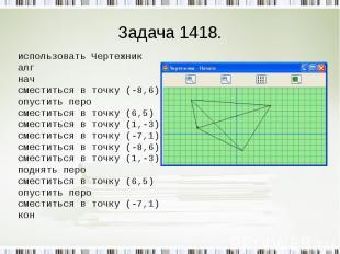 Задача 1418. использовать Чертежникалг начсместиться в точку (-8,6)опустить перо