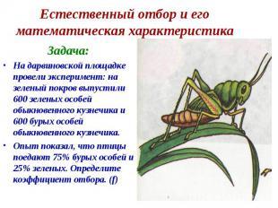 Естественный отбор и его математическая характеристика Задача:На дарвиновской пл
