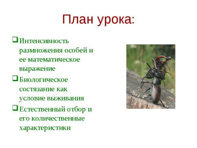 План урока:Интенсивность размножения особей и ее математическое выражениеБиологическое состязание как условие выживанияЕстественный отбор и его количественные характеристики