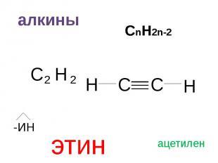 алкины СnH2n-2 этин ацетилен