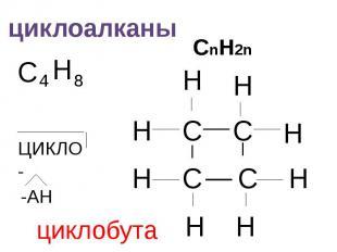 циклоалканы СnH2n циклобутан