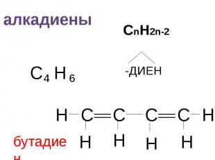 алкадиены СnH2n-2 -ДИЕН бутадиен