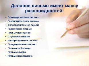 Деловое письмо имеет массу разновидностей: Благодарственное письмоРекомендательн