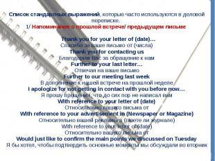 Cписок стандартных выражений, которые часто используются в деловой переписке.1/