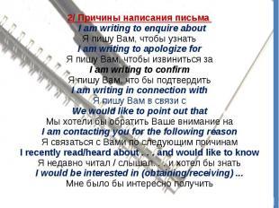 2/ Причины написания письма  I am writing to enquire aboutЯ пишу Вам, чтобы узн