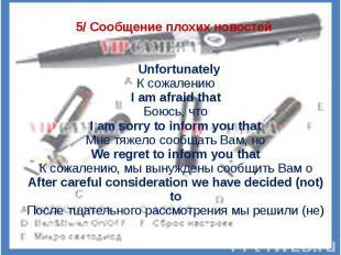 5/ Сообщение плохих новостей  UnfortunatelyК сожалениюI am afraid thatБоюсь, чт