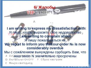 6/ Жалобы  I am writing to express my dissatisfaction withЯ пишу, чтобы выразит