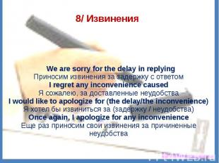 8/ Извинения  We are sorry for the delay in replyingПриносим извинения за задер