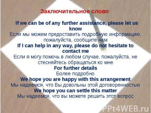 Заключительное слово   If we can be of any further assistance, please let us kno