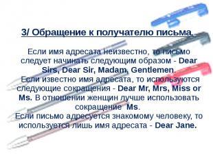 3/ Обращение к получателю письма. Если имя адресата неизвестно, то письмо следуе