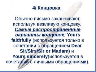 4/ Концовка. Обычно письмо заканчивают, используя вежливую концовку. Самые распр