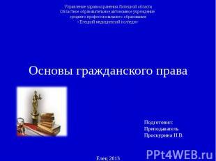 Основы гражданского права Управление здравоохранения Липецкой областиОбластное о