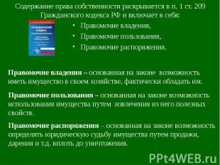 Содержание права собственности раскрывается в п. 1 ст. 209 Гражданского кодекса