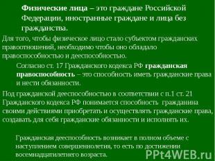 Физические лица – это граждане Российской Федерации, иностранные граждане и лица