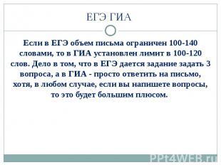 ЕГЭ ГИА Если в ЕГЭ объем письма ограничен 100-140 словами, то в ГИА установлен л