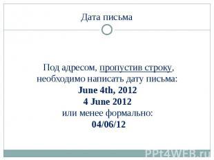 Дата письма Под адресом, пропустив строку, необходимо написать дату письма: June