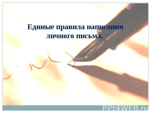 Единые правила написания личного письма.