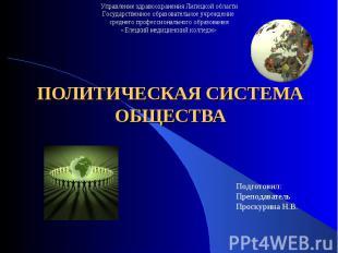 Политическая система общества Управление здравоохранения Липецкой областиГосудар