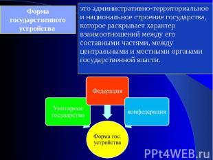 Форма государственного устройства это административно-территориальное и национал