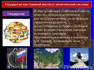 Государство Государство как главный институт политической системы особая организ