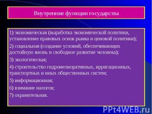 Внутренние функции государства 1) экономическая (выработка экономической политик