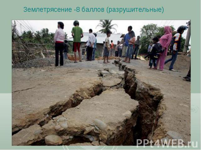 Землетрясение -8 баллов (разрушительные)