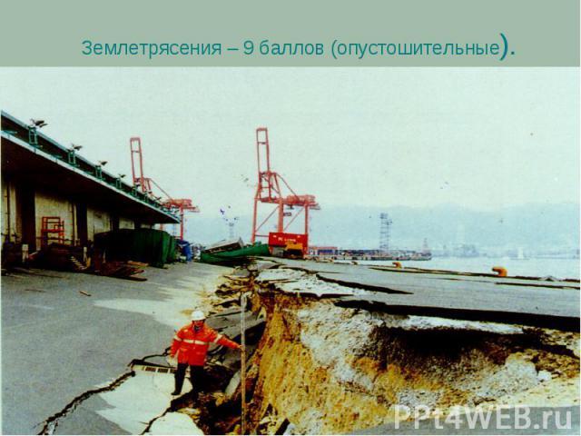 Землетрясения – 9 баллов (опустошительные).